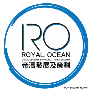 帝濤發展及策劃 Royal Ocean Development & Project Management